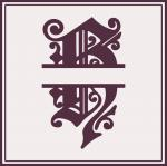 Split Monogram Collection: H